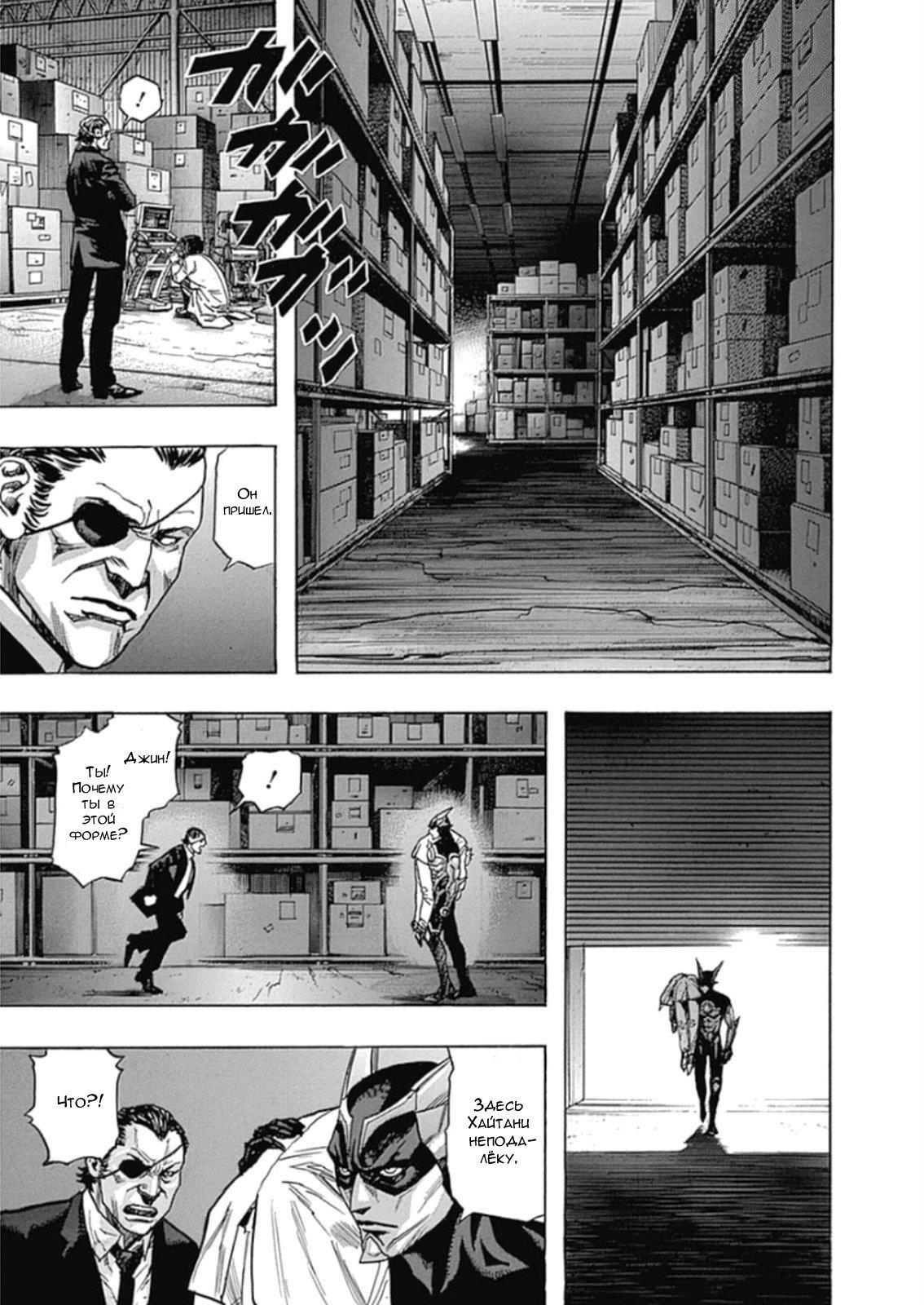 Манга Зетмен / Zetman  - Том 20 Глава 225 Страница 1