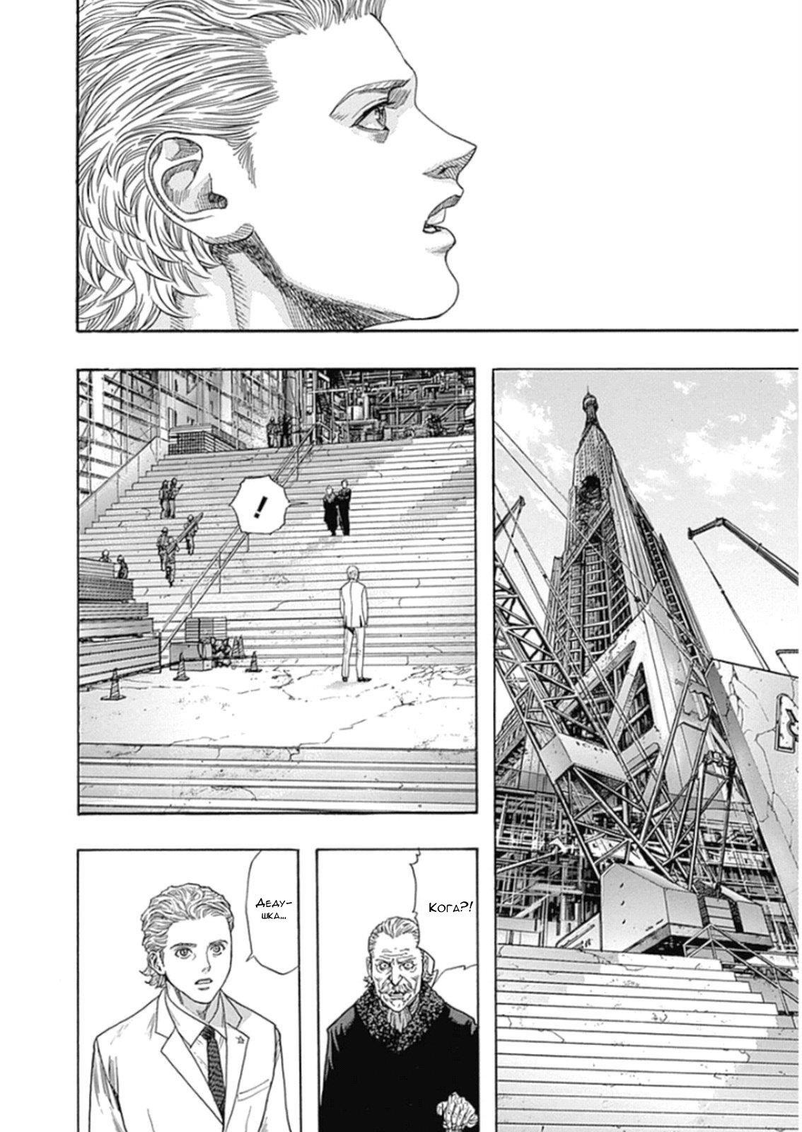 Манга Зетмен / Zetman  - Том 20 Глава 225 Страница 16