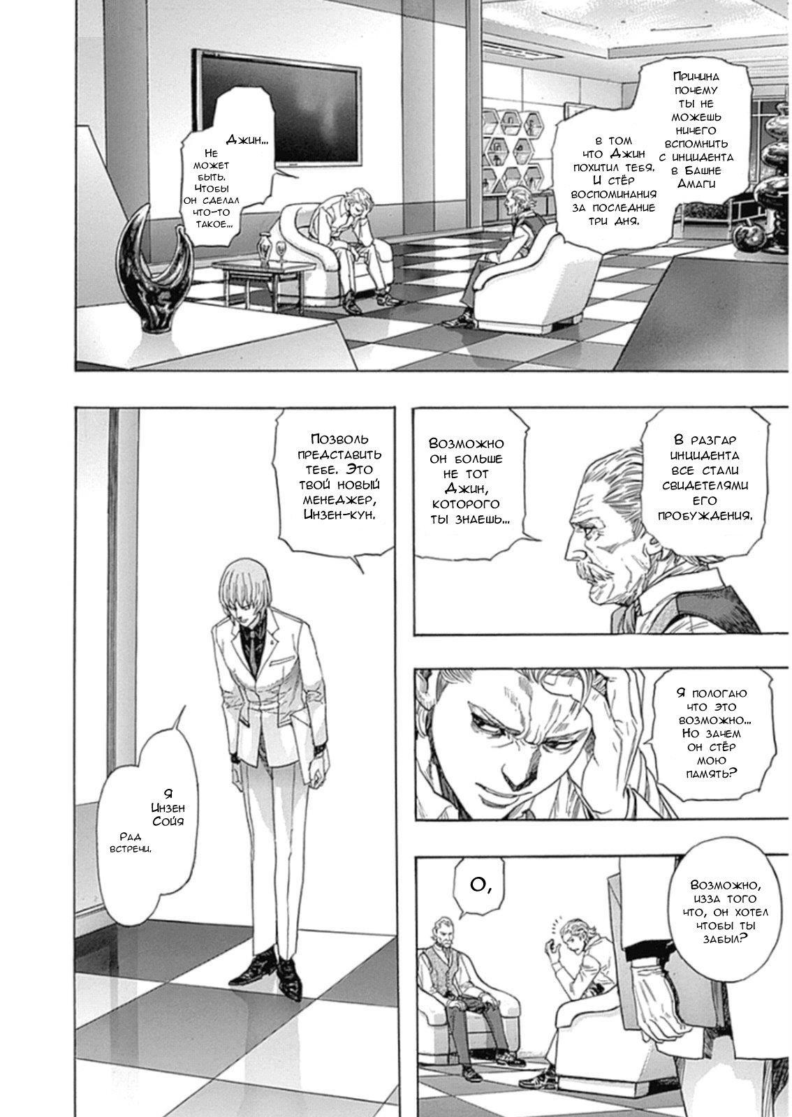 Манга Зетмен / Zetman  - Том 20 Глава 225 Страница 18