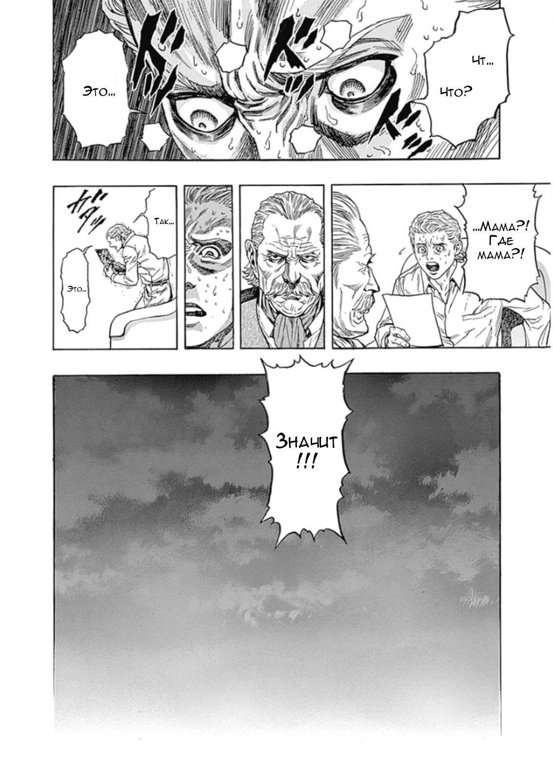Манга Зетмен / Zetman  - Том 20 Глава 225 Страница 20