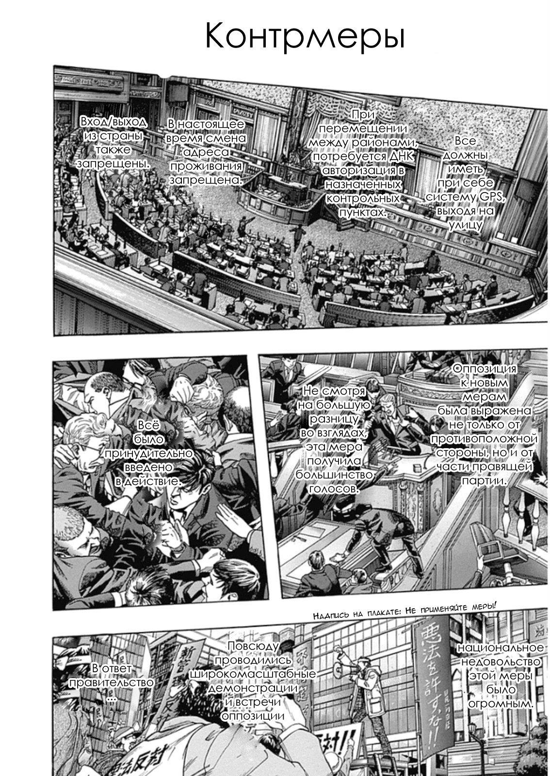 Манга Зетмен / Zetman  - Том 20 Глава 225 Страница 22