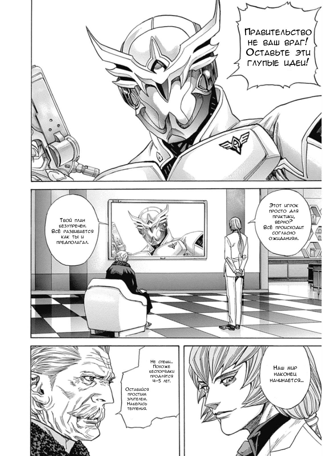 Манга Зетмен / Zetman  - Том 20 Глава 225 Страница 26