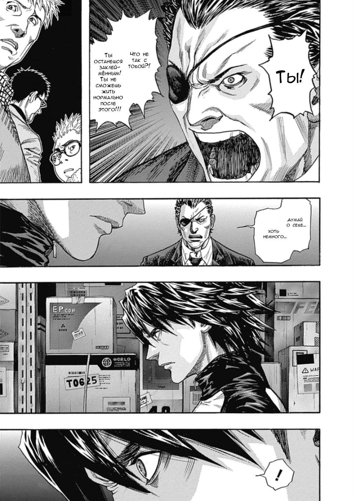 Манга Зетмен / Zetman  - Том 20 Глава 225 Страница 9