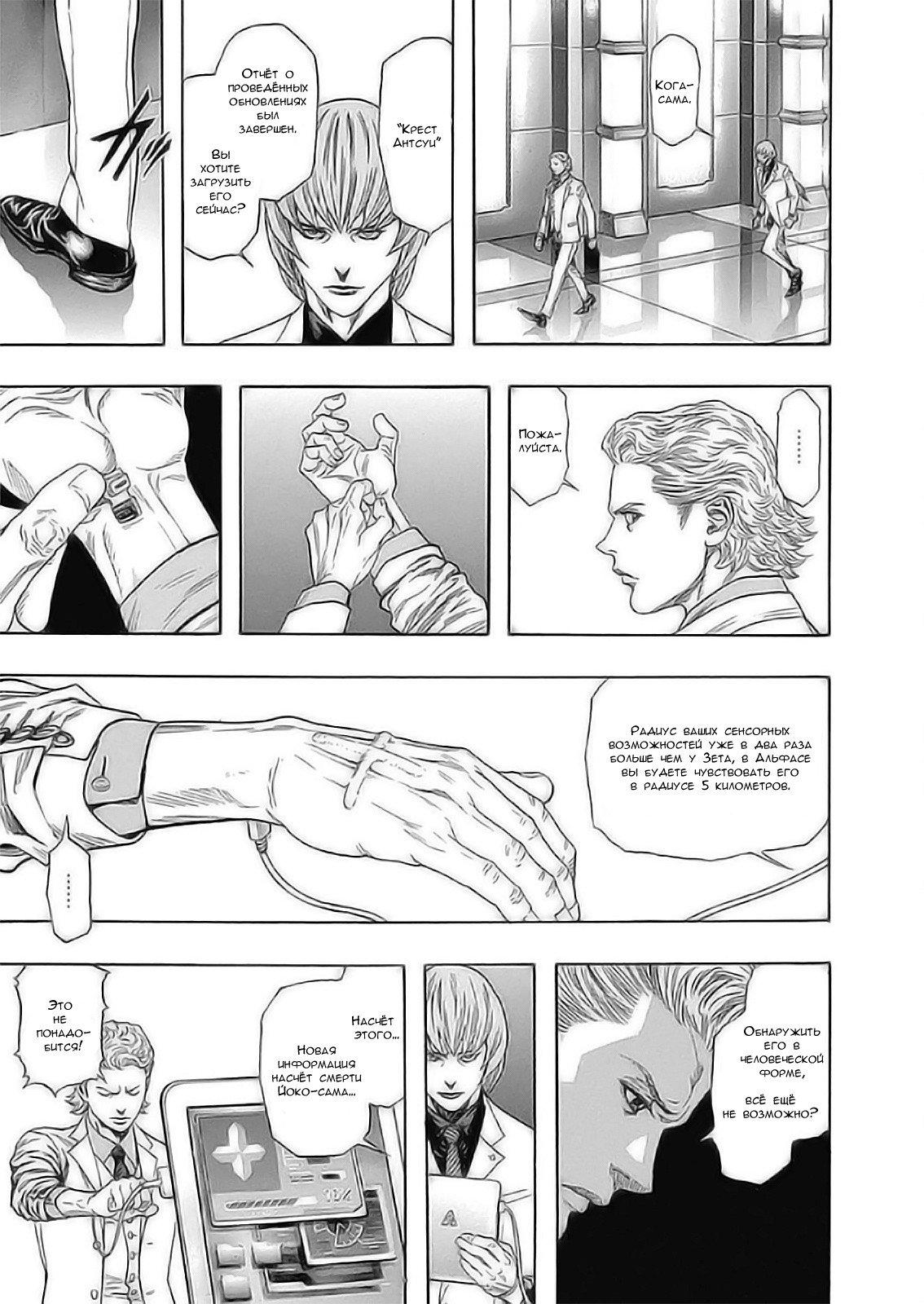 Манга Зетмен / Zetman  - Том 20 Глава 226 Страница 10