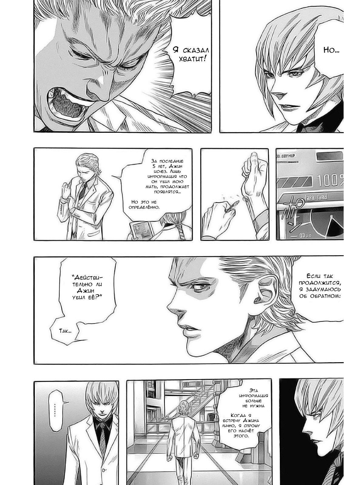 Манга Зетмен / Zetman  - Том 20 Глава 226 Страница 11
