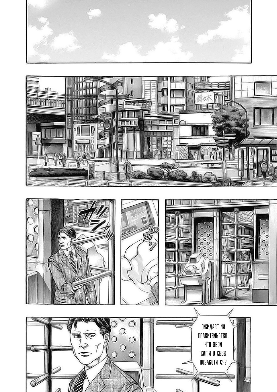 Манга Зетмен / Zetman  - Том 20 Глава 226 Страница 15