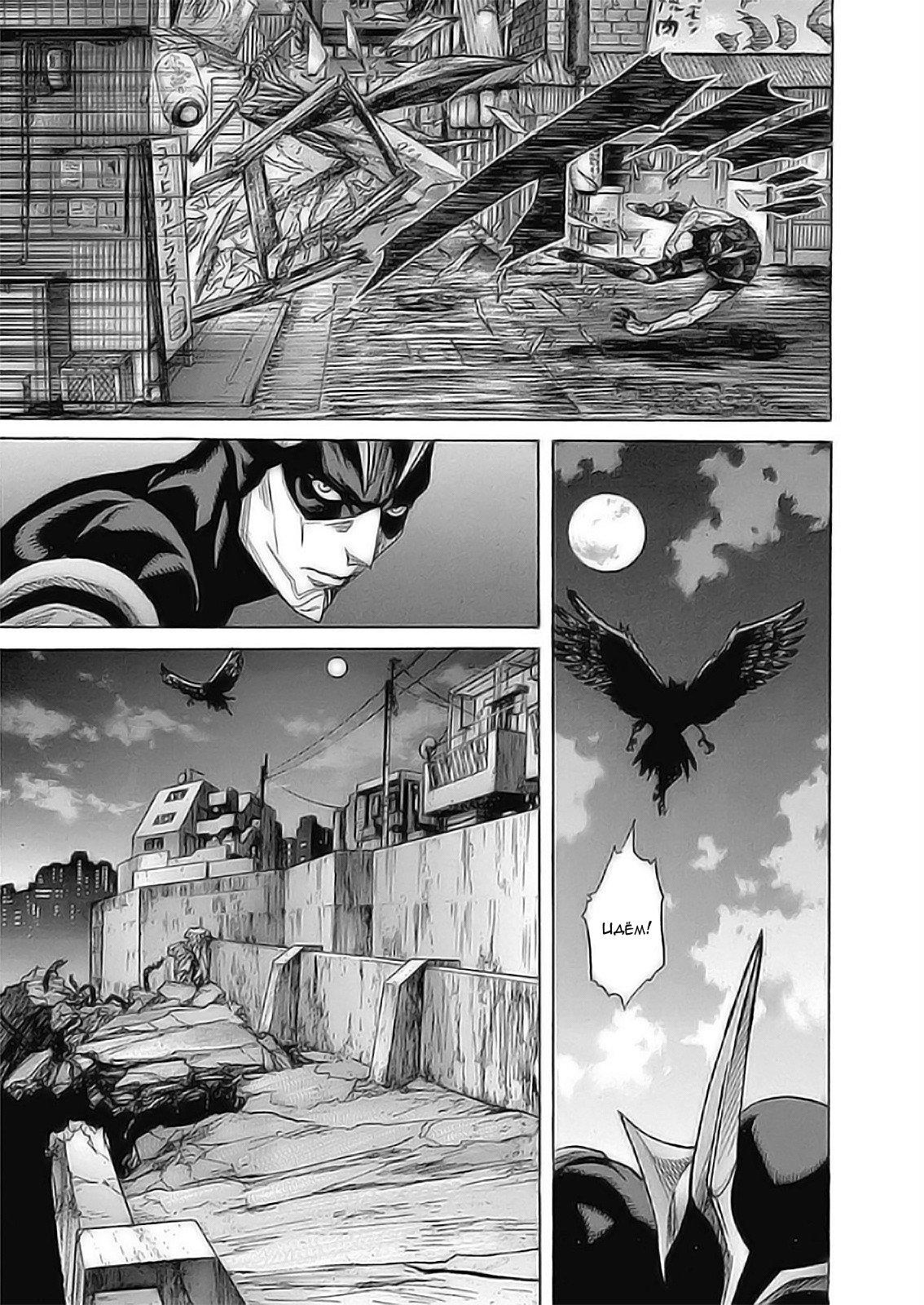 Манга Зетмен / Zetman  - Том 20 Глава 226 Страница 24