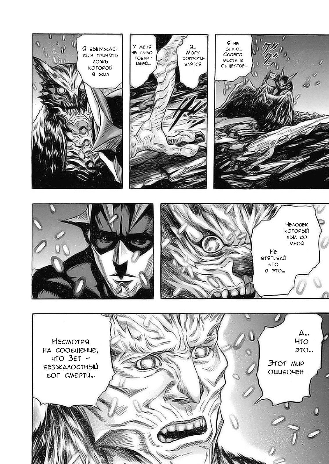 Манга Зетмен / Zetman  - Том 20 Глава 226 Страница 27