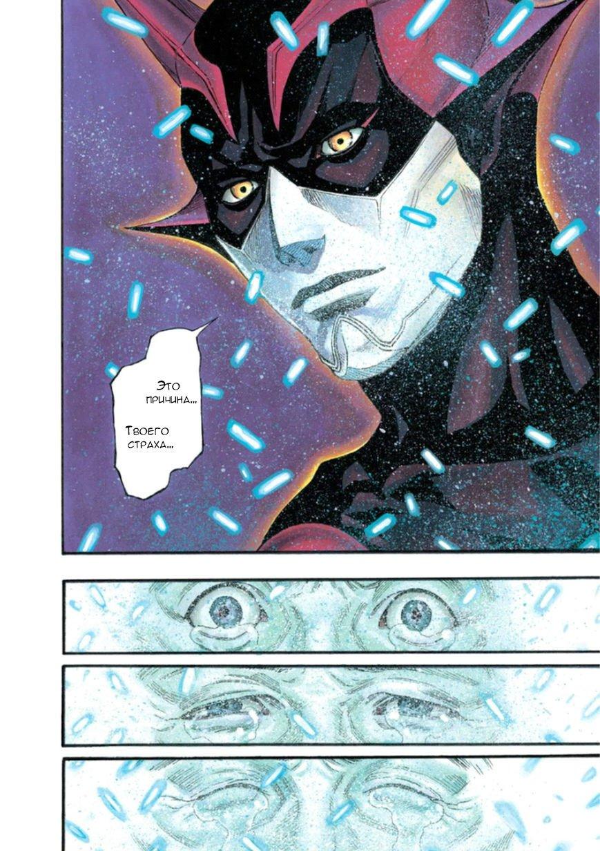 Манга Зетмен / Zetman  - Том 20 Глава 226 Страница 31