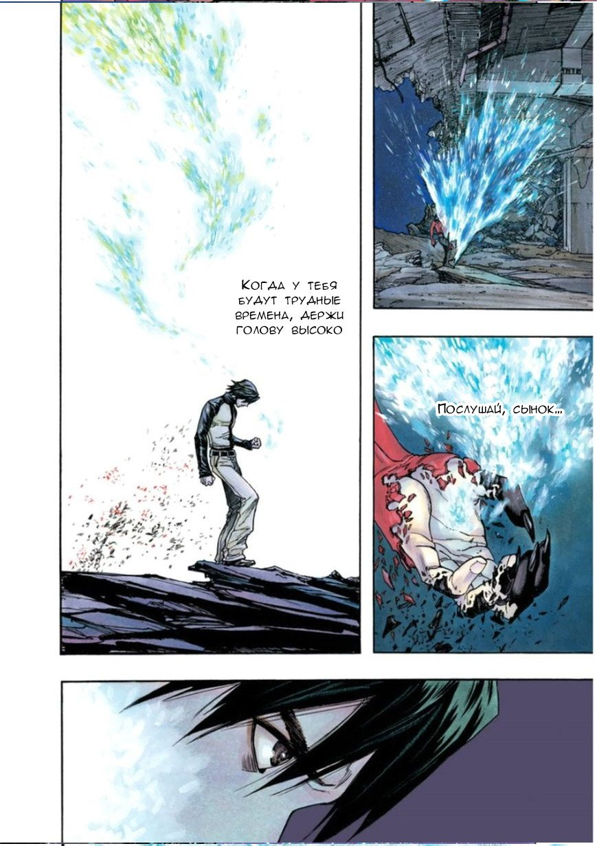Манга Зетмен / Zetman  - Том 20 Глава 226 Страница 33