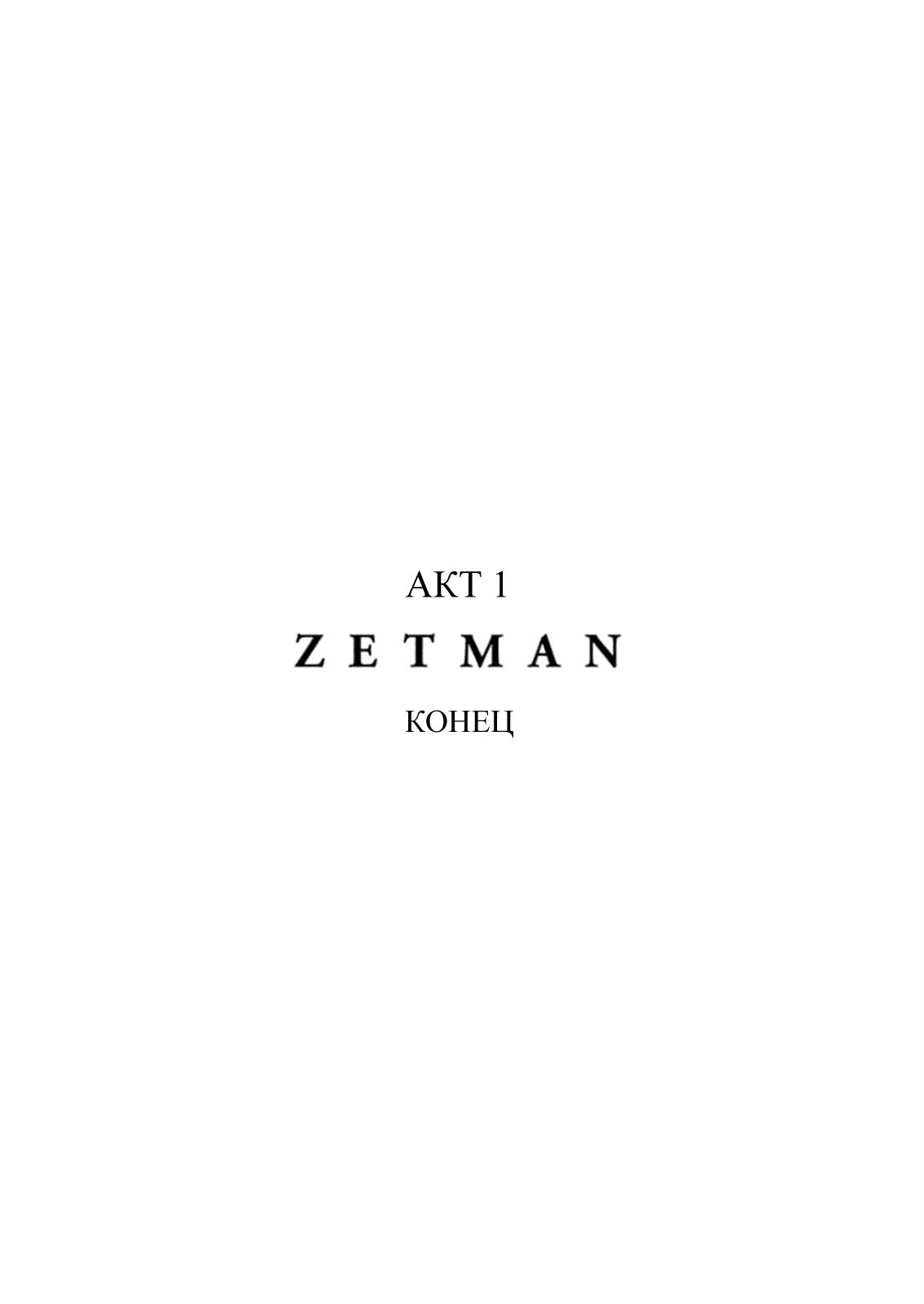 Манга Зетмен / Zetman  - Том 20 Глава 226 Страница 35