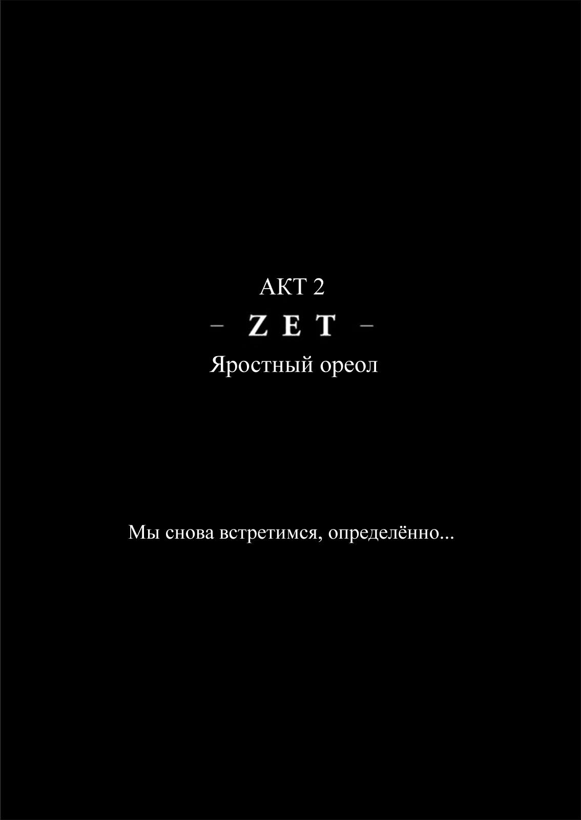 Манга Зетмен / Zetman  - Том 20 Глава 226 Страница 36
