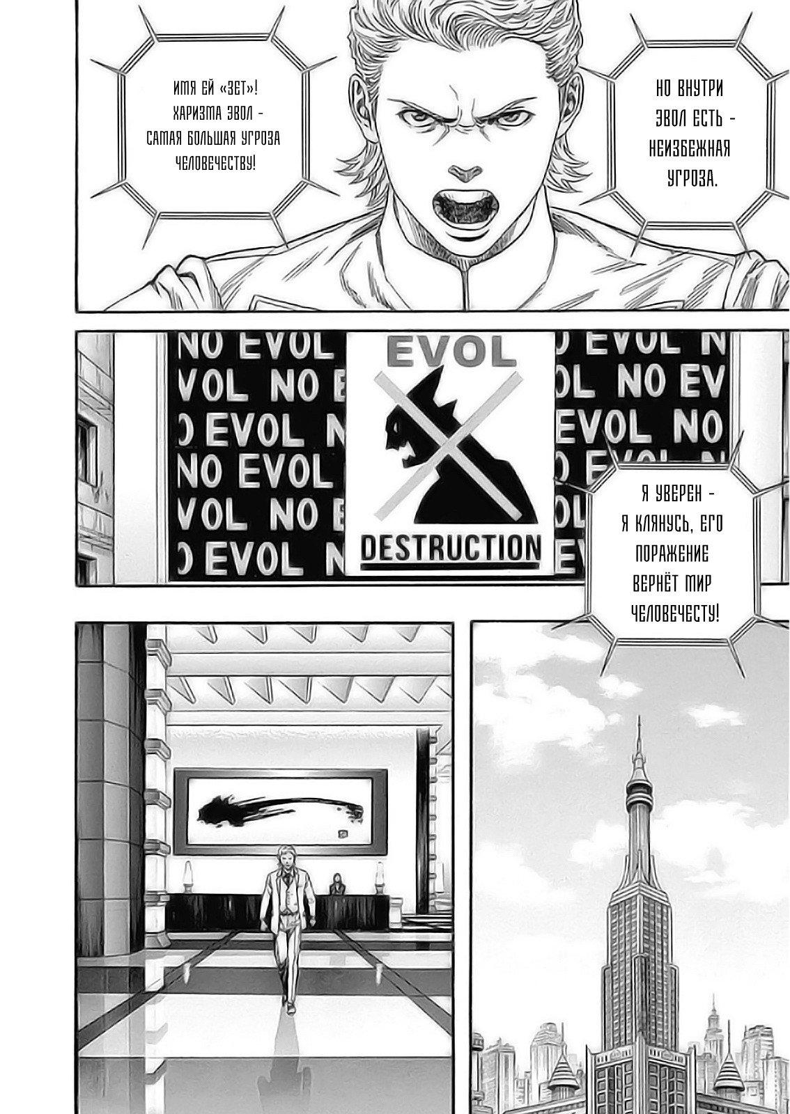 Манга Зетмен / Zetman  - Том 20 Глава 226 Страница 9