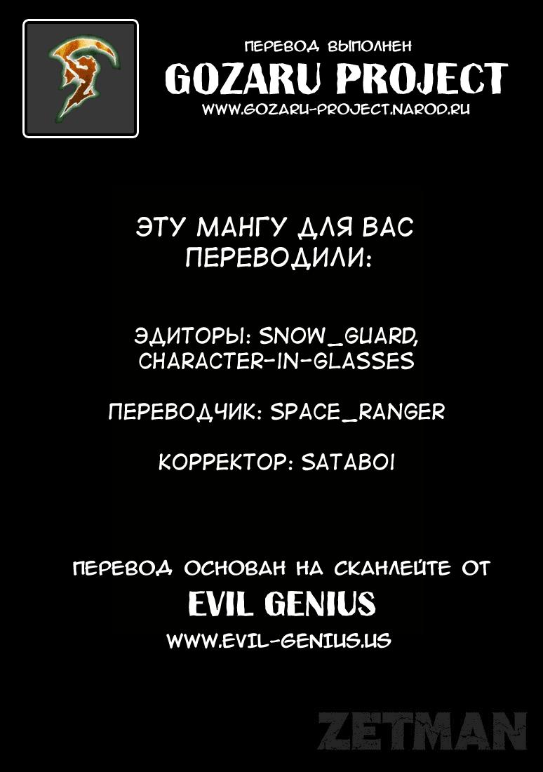 Манга Зетмен / Zetman  - Том 2 Глава 26 Страница 1