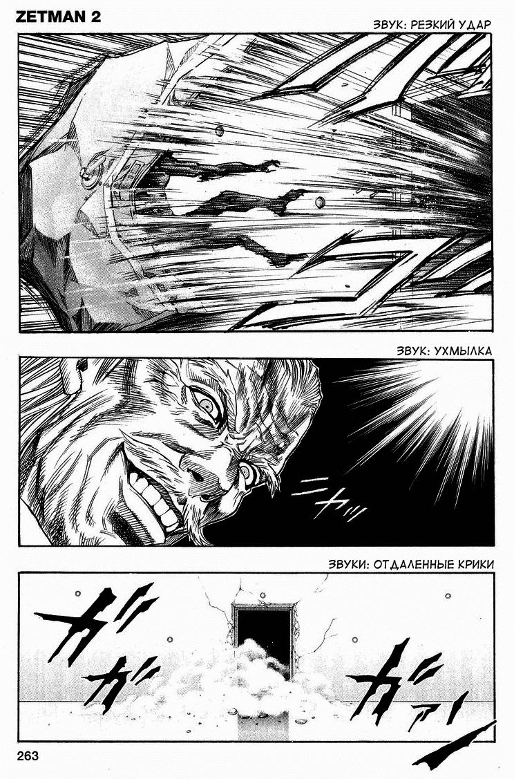 Манга Зетмен / Zetman  - Том 2 Глава 26 Страница 14
