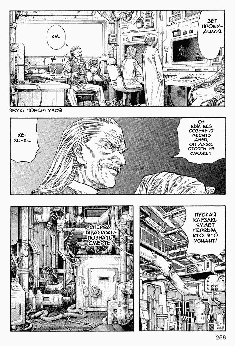 Манга Зетмен / Zetman  - Том 2 Глава 26 Страница 7
