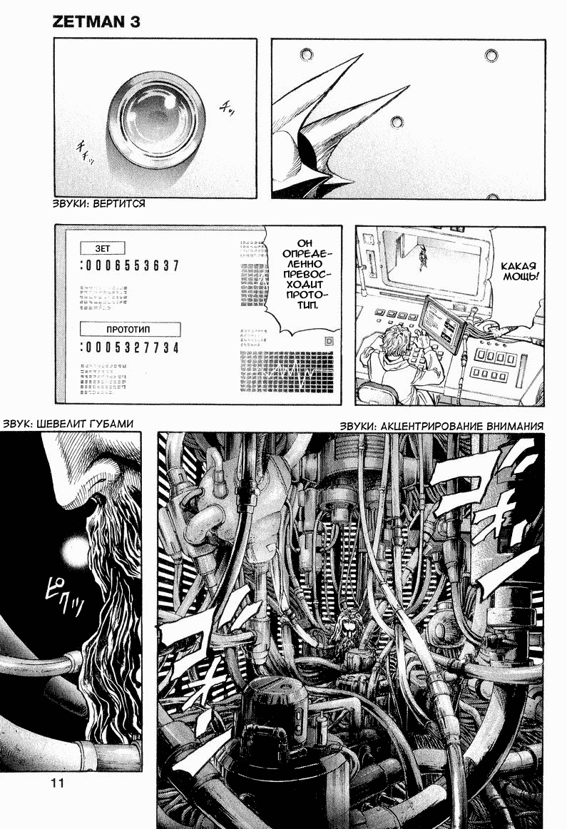 Манга Зетмен / Zetman  - Том 3 Глава 27 Страница 11