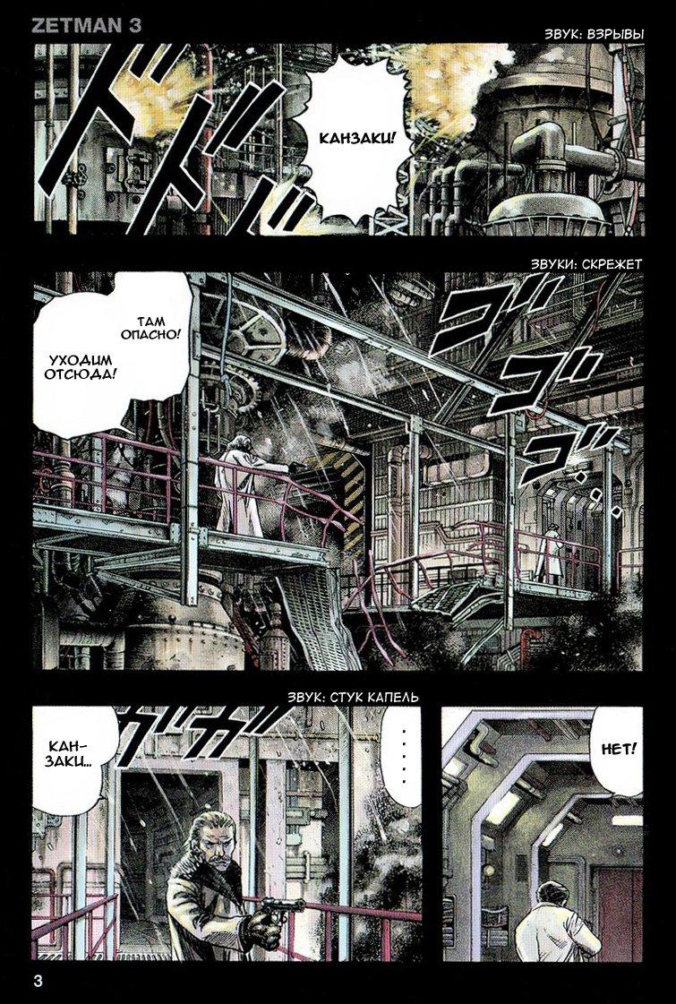 Манга Зетмен / Zetman  - Том 3 Глава 27 Страница 3