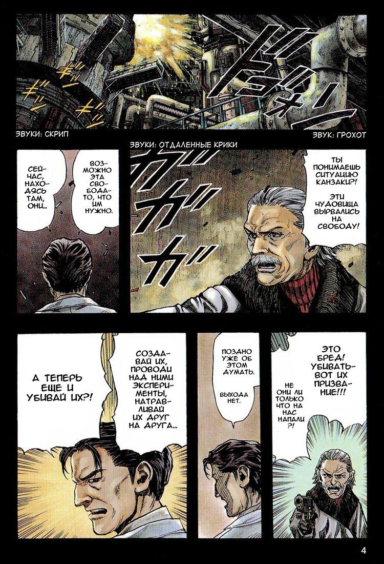 Манга Зетмен / Zetman  - Том 3 Глава 27 Страница 4