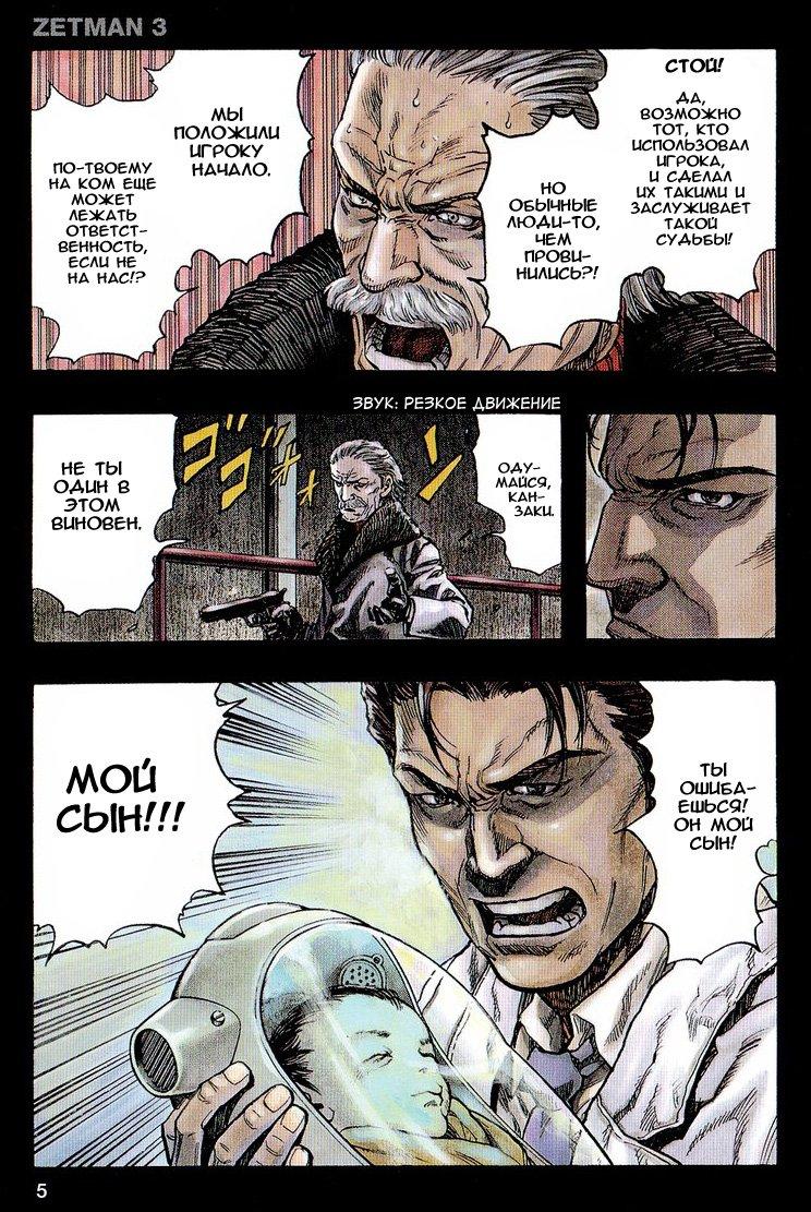 Манга Зетмен / Zetman  - Том 3 Глава 27 Страница 5