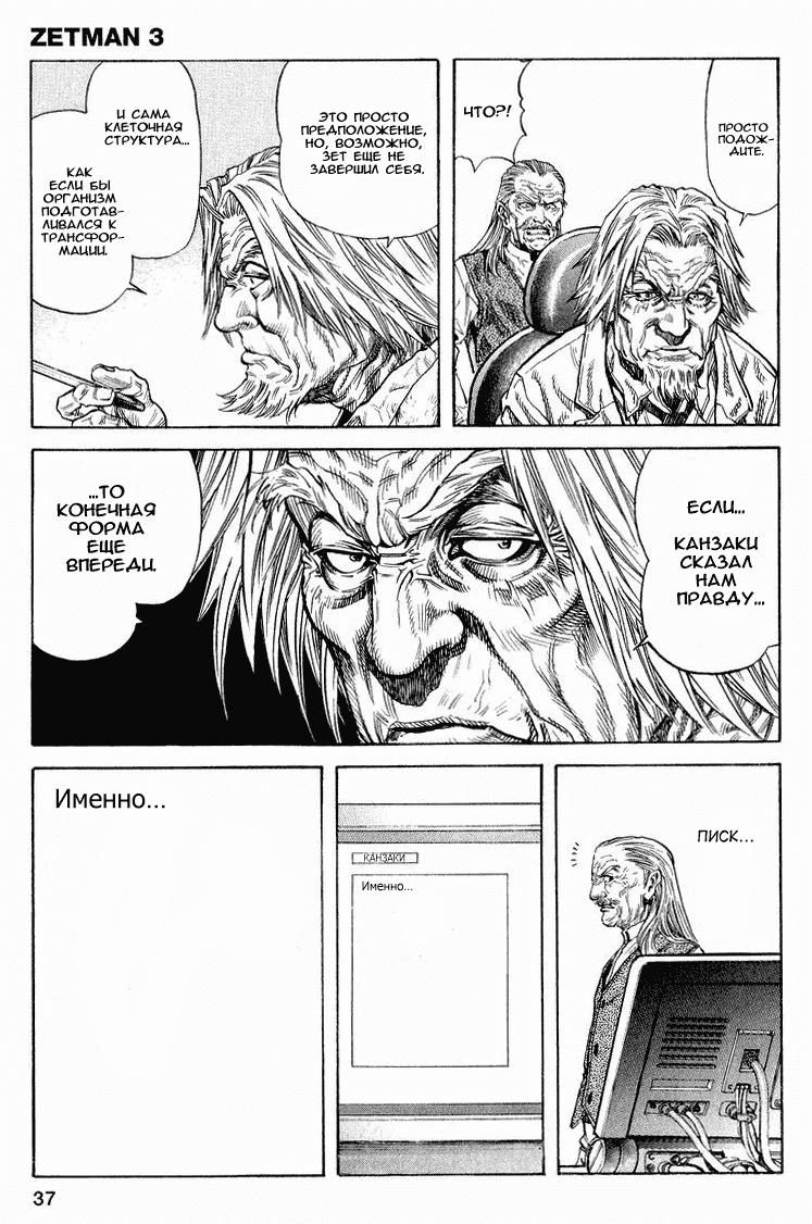 Манга Зетмен / Zetman  - Том 3 Глава 28 Страница 12