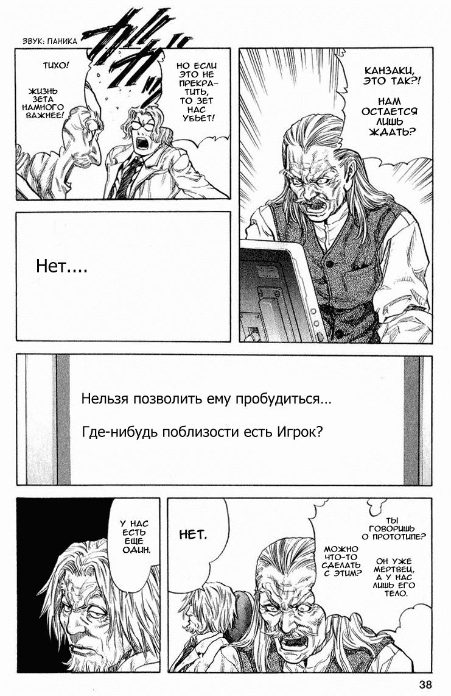 Манга Зетмен / Zetman  - Том 3 Глава 28 Страница 13