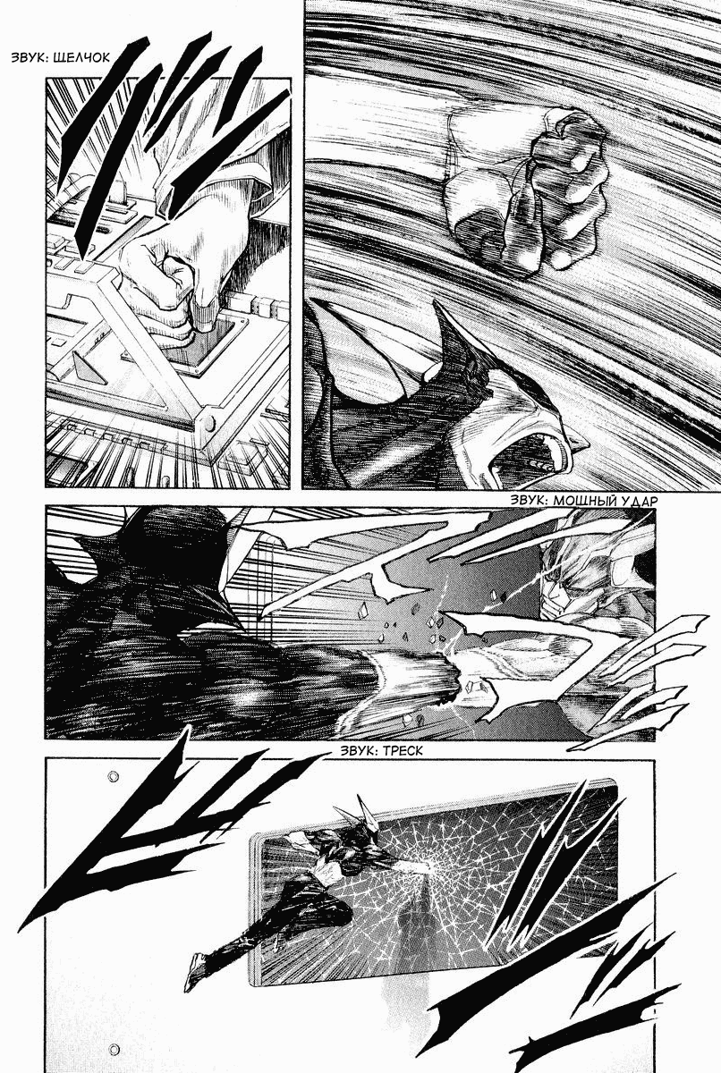 Манга Зетмен / Zetman  - Том 3 Глава 28 Страница 5
