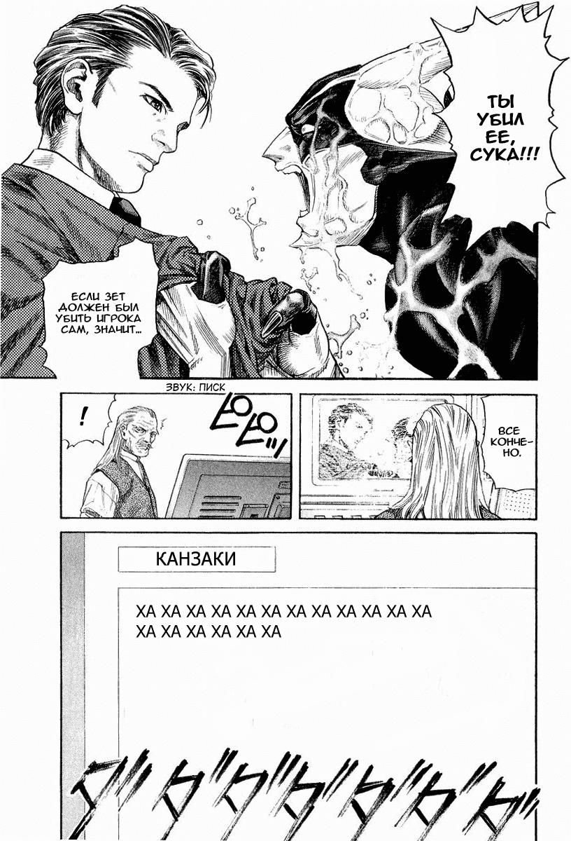Манга Зетмен / Zetman  - Том 3 Глава 30 Страница 12