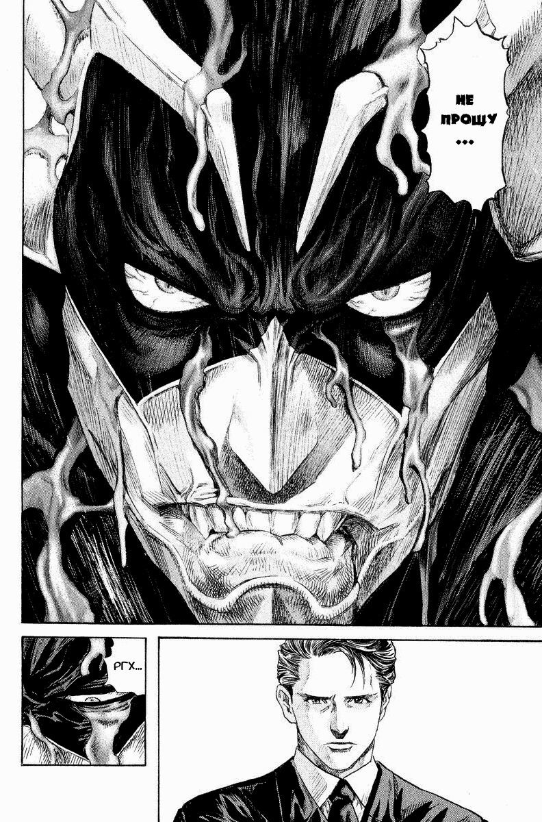 Манга Зетмен / Zetman  - Том 3 Глава 30 Страница 13