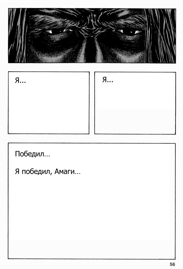 Манга Зетмен / Zetman  - Том 3 Глава 30 Страница 15