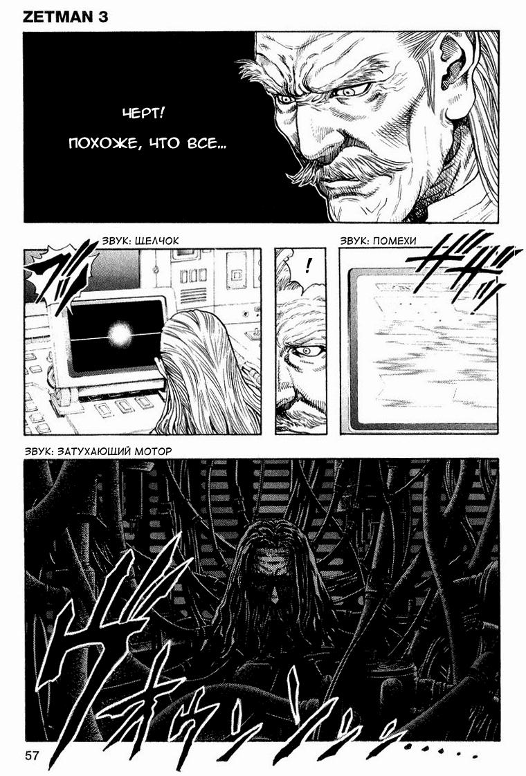 Манга Зетмен / Zetman  - Том 3 Глава 30 Страница 16