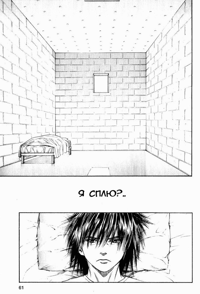 Манга Зетмен / Zetman  - Том 3 Глава 31 Страница 1