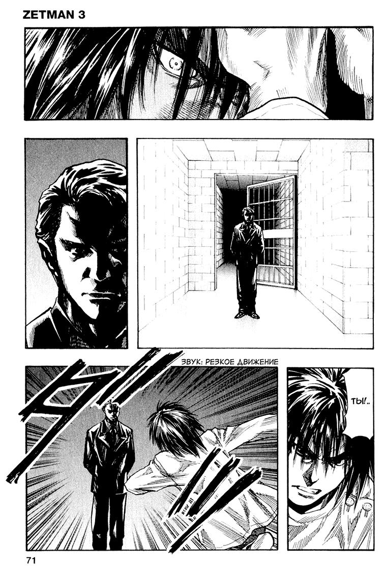 Манга Зетмен / Zetman  - Том 3 Глава 31 Страница 11