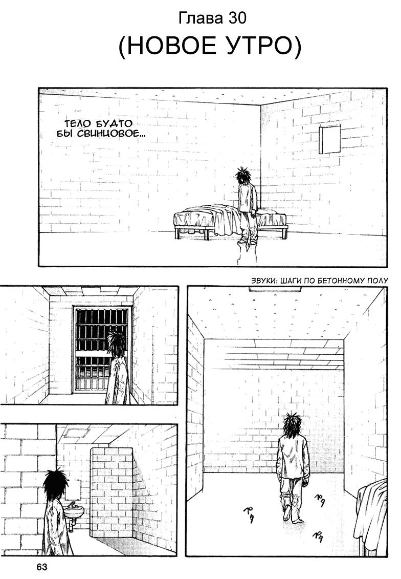 Манга Зетмен / Zetman  - Том 3 Глава 31 Страница 3