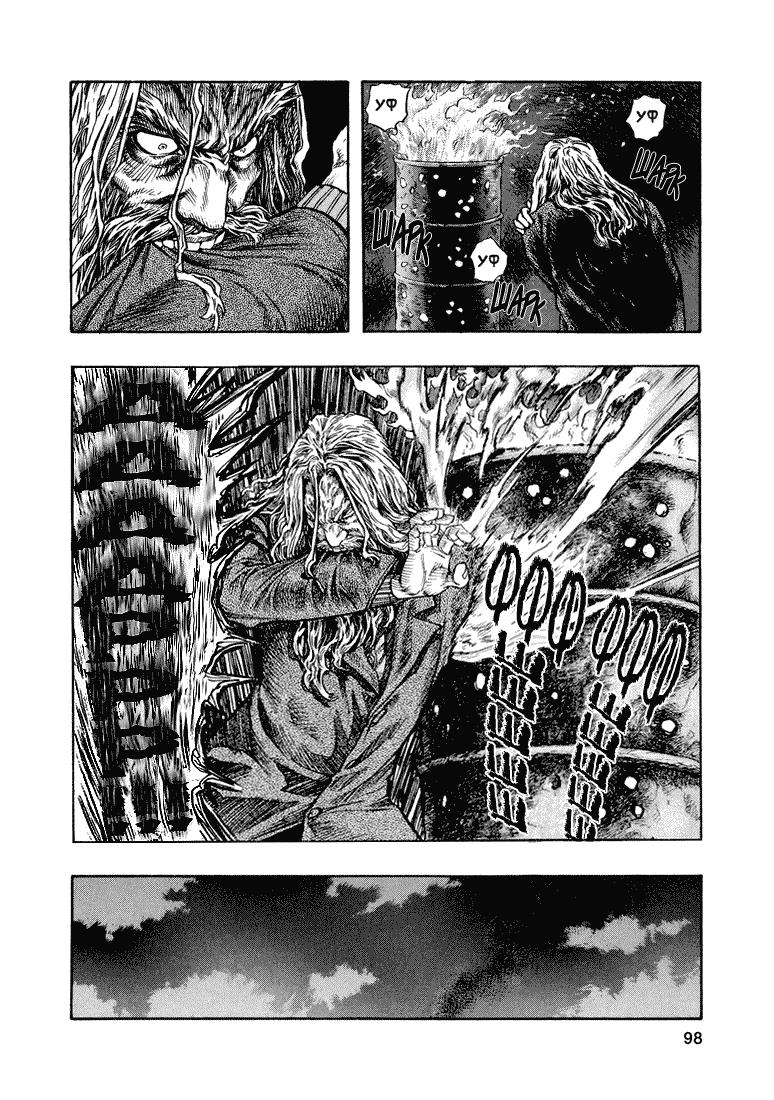 Манга Зетмен / Zetman  - Том 1 Глава 4 Страница 10