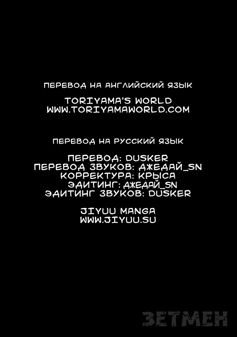 Манга Зетмен / Zetman  - Том 1 Глава 4 Страница 18