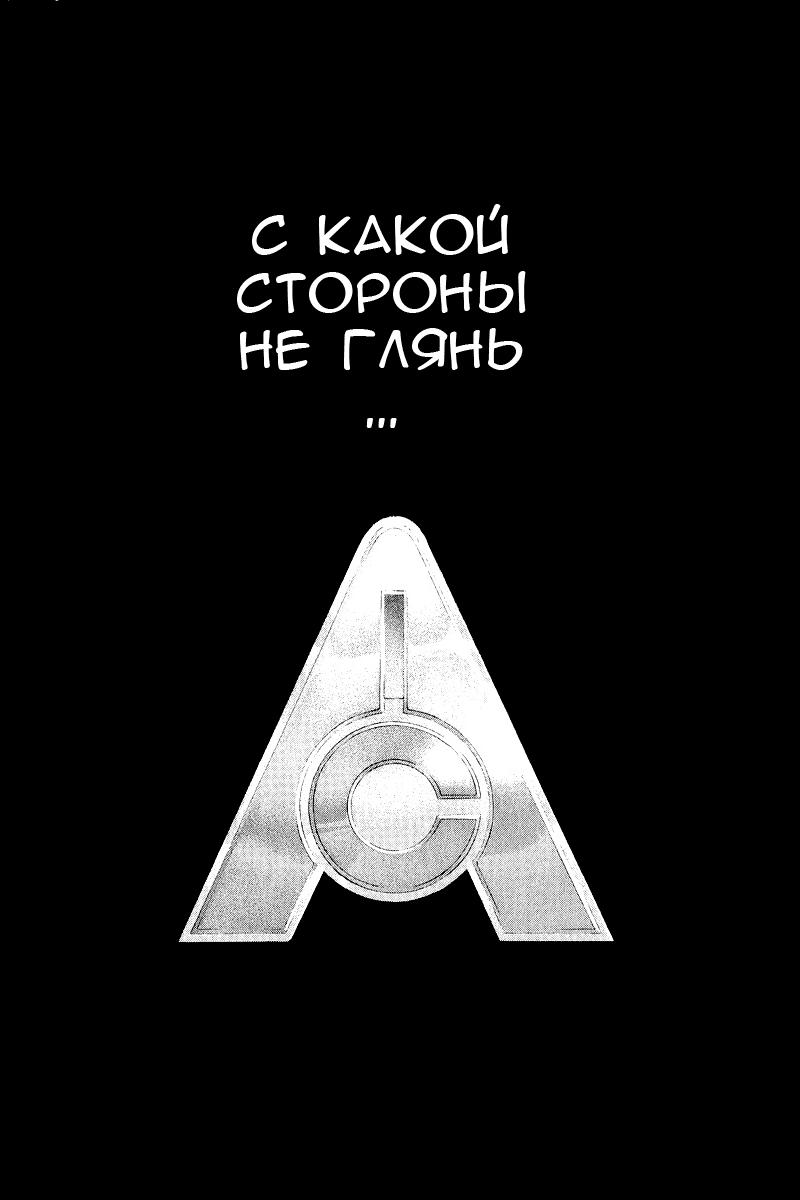 Манга Зетмен / Zetman  - Том 3 Глава 32 Страница 2