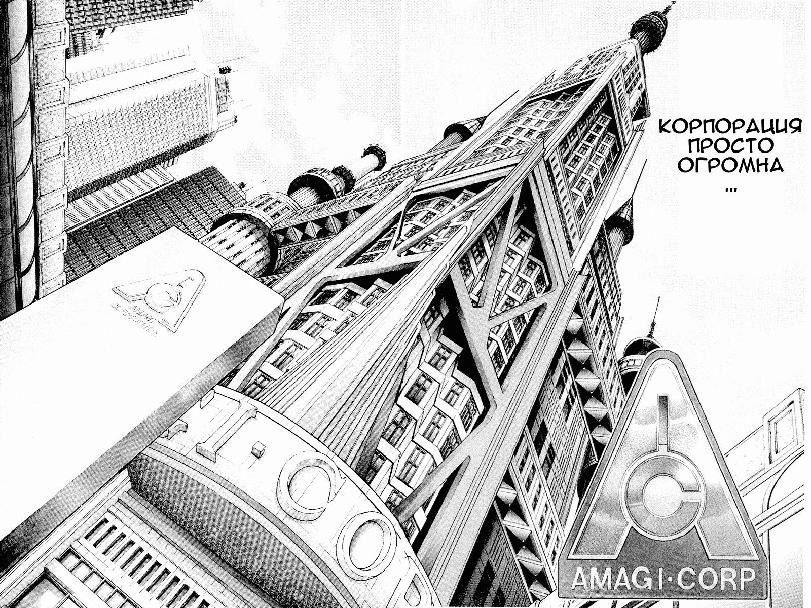 Манга Зетмен / Zetman  - Том 3 Глава 32 Страница 3