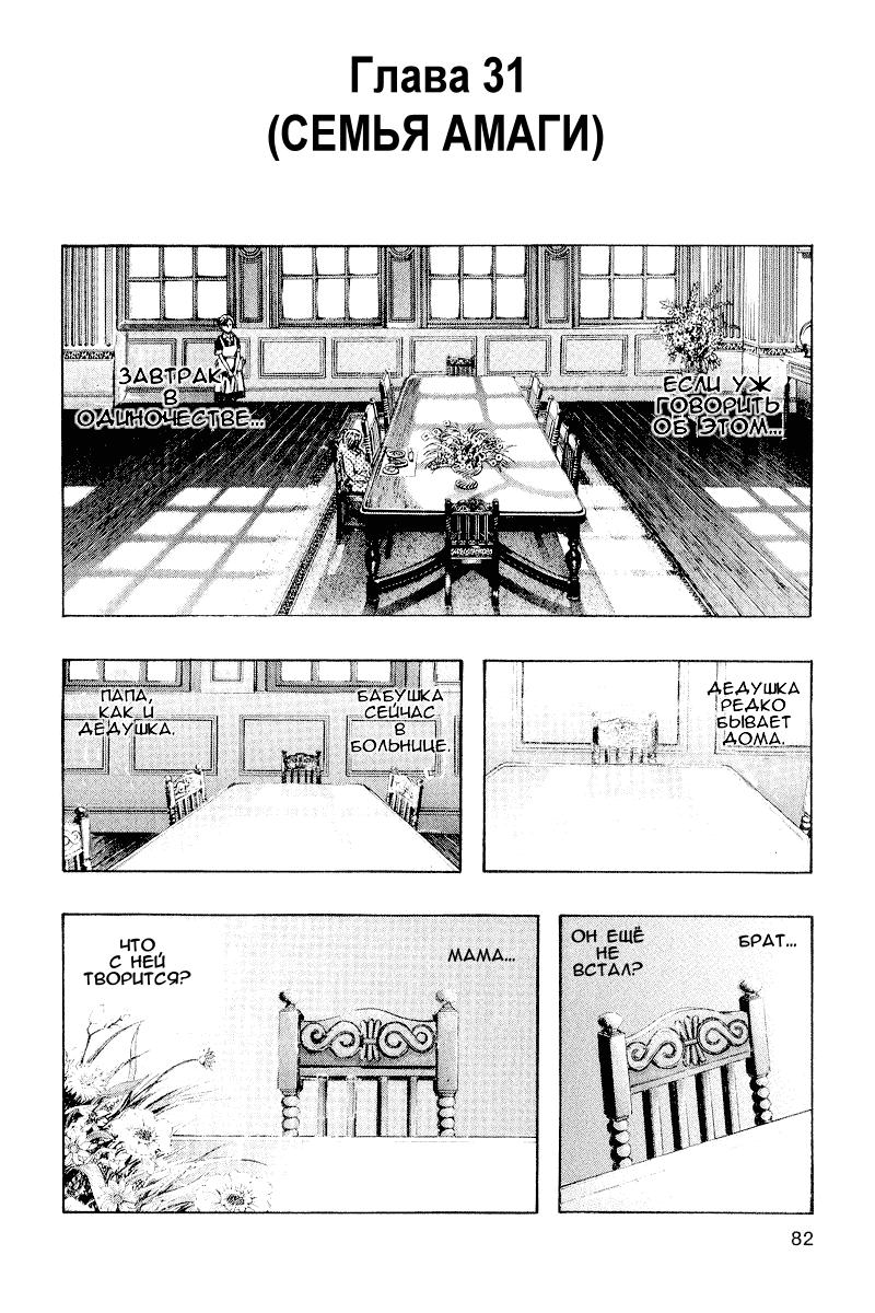 Манга Зетмен / Zetman  - Том 3 Глава 32 Страница 6