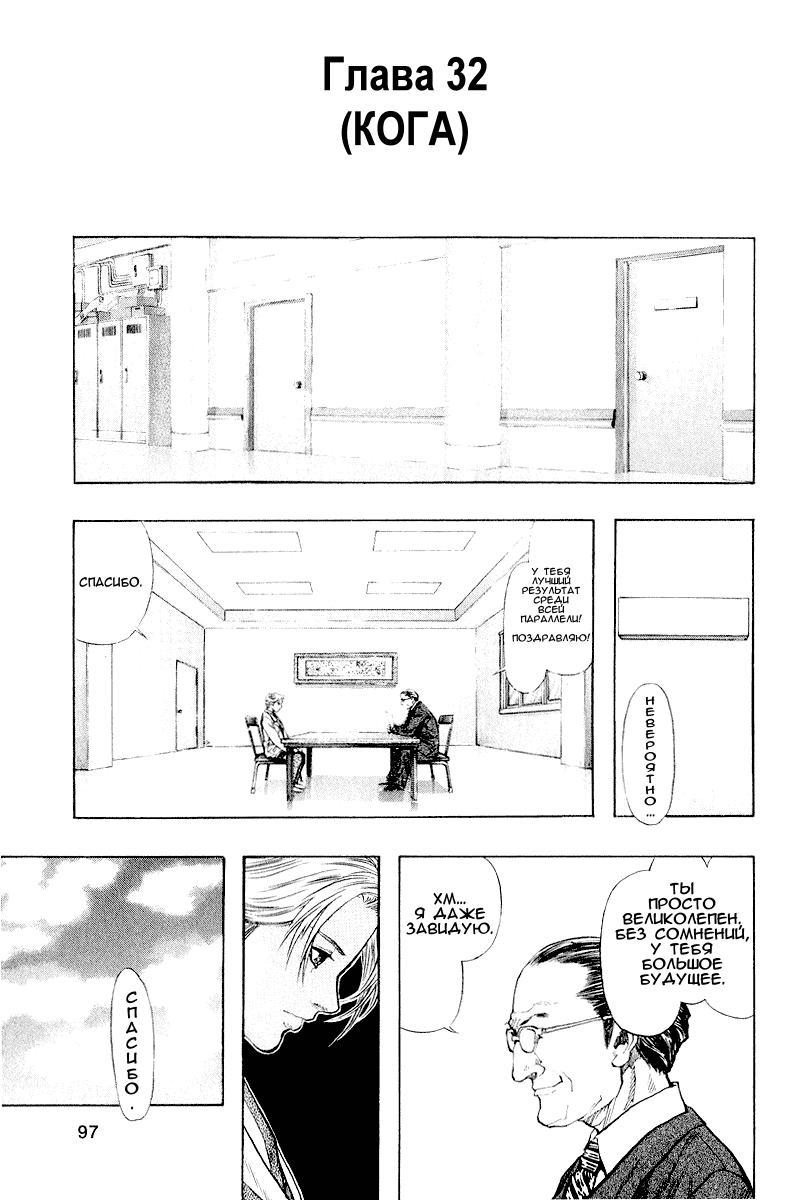 Манга Зетмен / Zetman  - Том 3 Глава 33 Страница 1