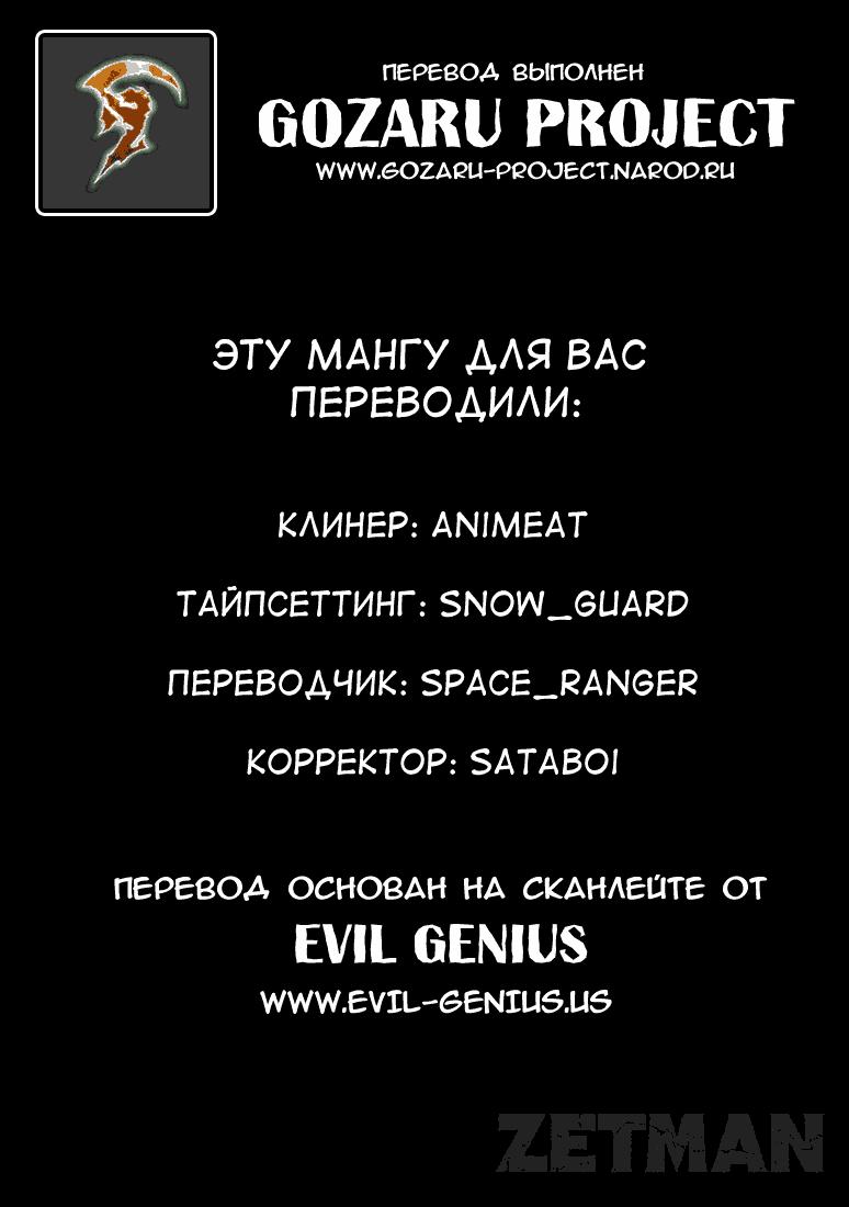 Манга Зетмен / Zetman  - Том 3 Глава 33 Страница 22