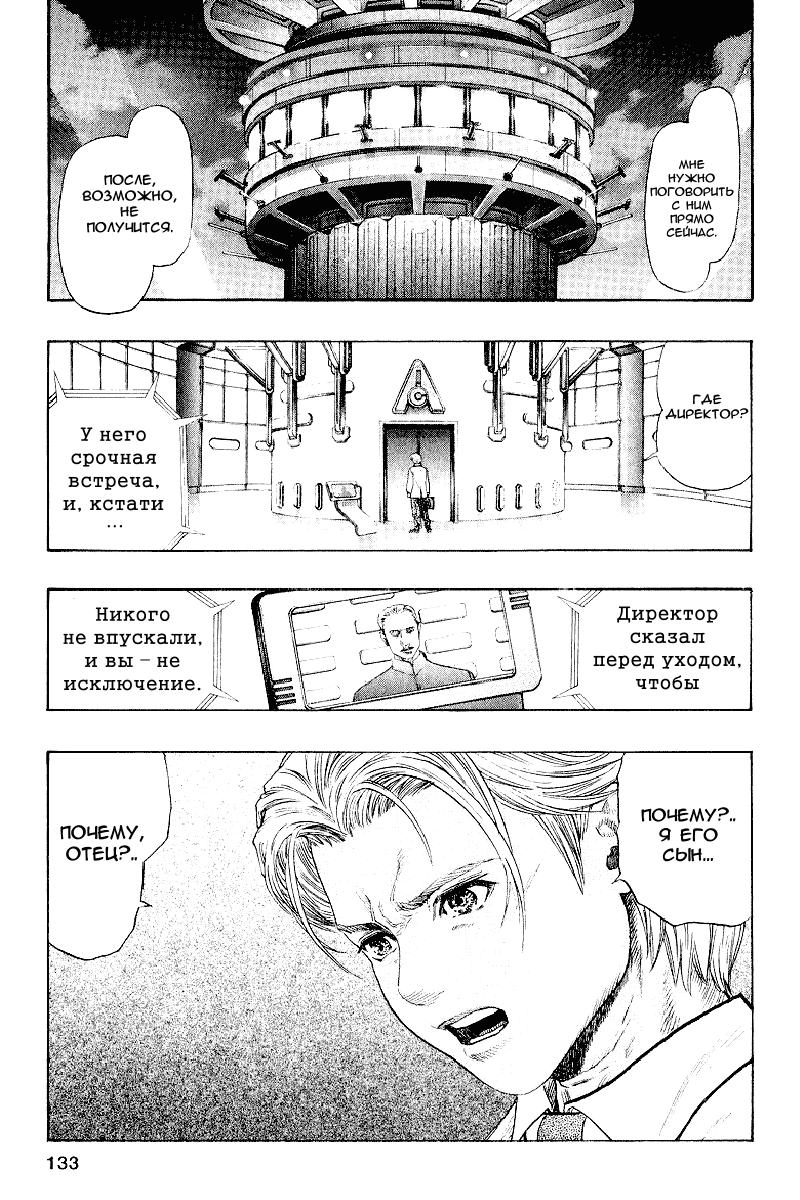 Манга Зетмен / Zetman  - Том 3 Глава 34 Страница 13