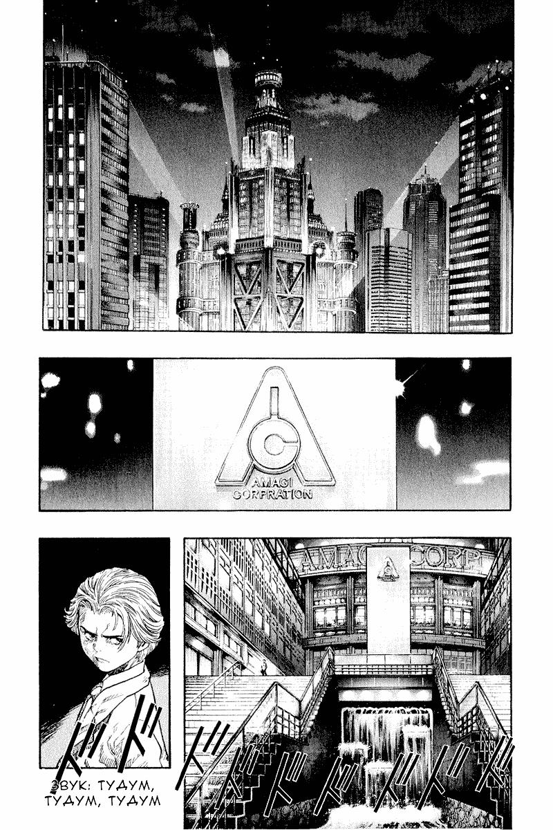 Манга Зетмен / Zetman  - Том 3 Глава 35 Страница 1