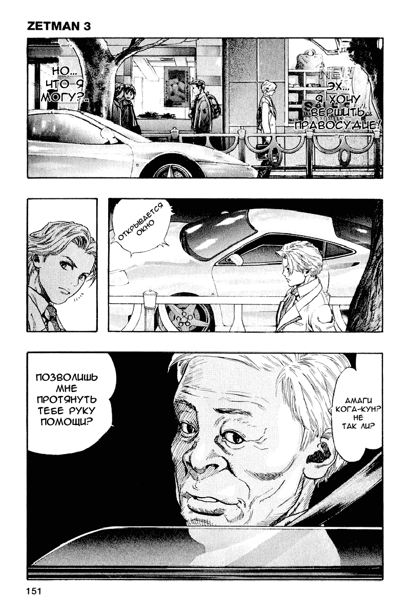 Манга Зетмен / Zetman  - Том 3 Глава 35 Страница 17