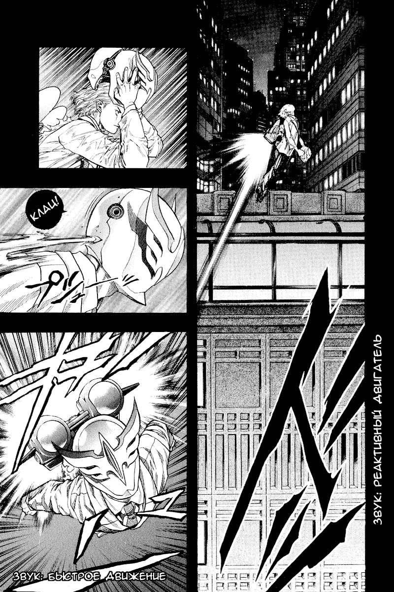 Манга Зетмен / Zetman  - Том 3 Глава 35 Страница 3