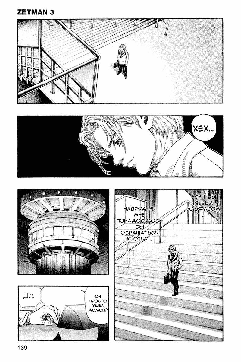 Манга Зетмен / Zetman  - Том 3 Глава 35 Страница 5