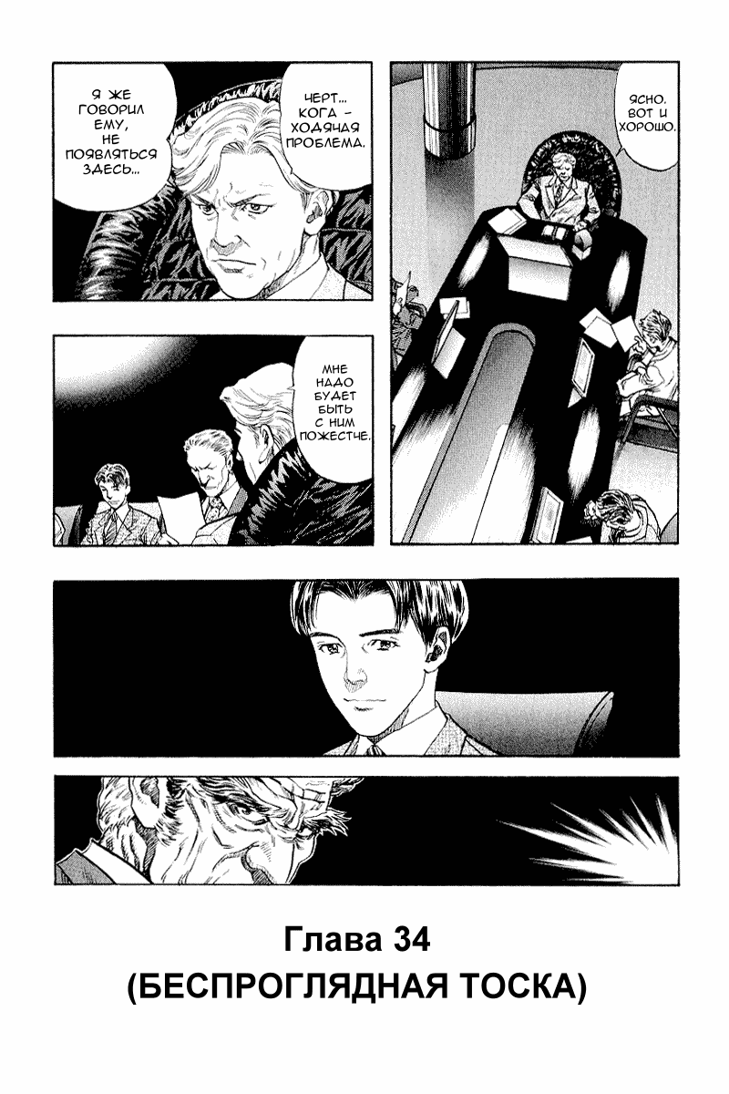 Манга Зетмен / Zetman  - Том 3 Глава 35 Страница 6