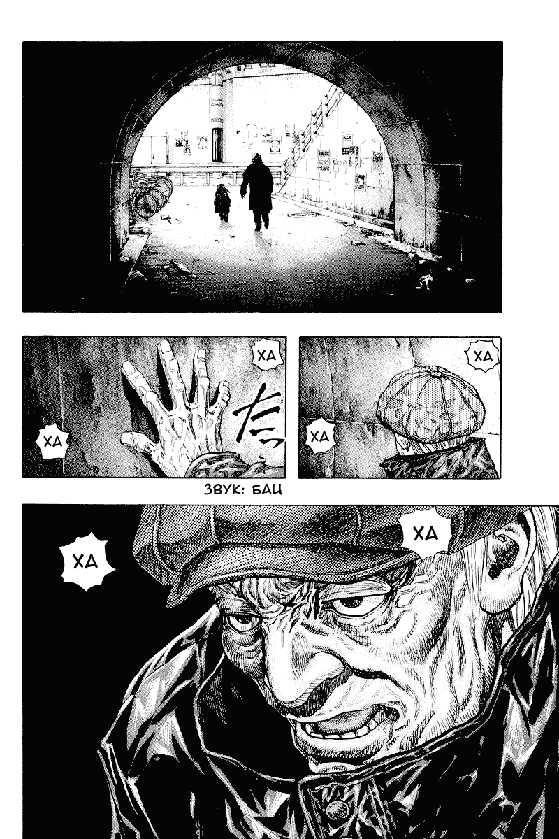 Манга Зетмен / Zetman  - Том 3 Глава 37 Страница 12