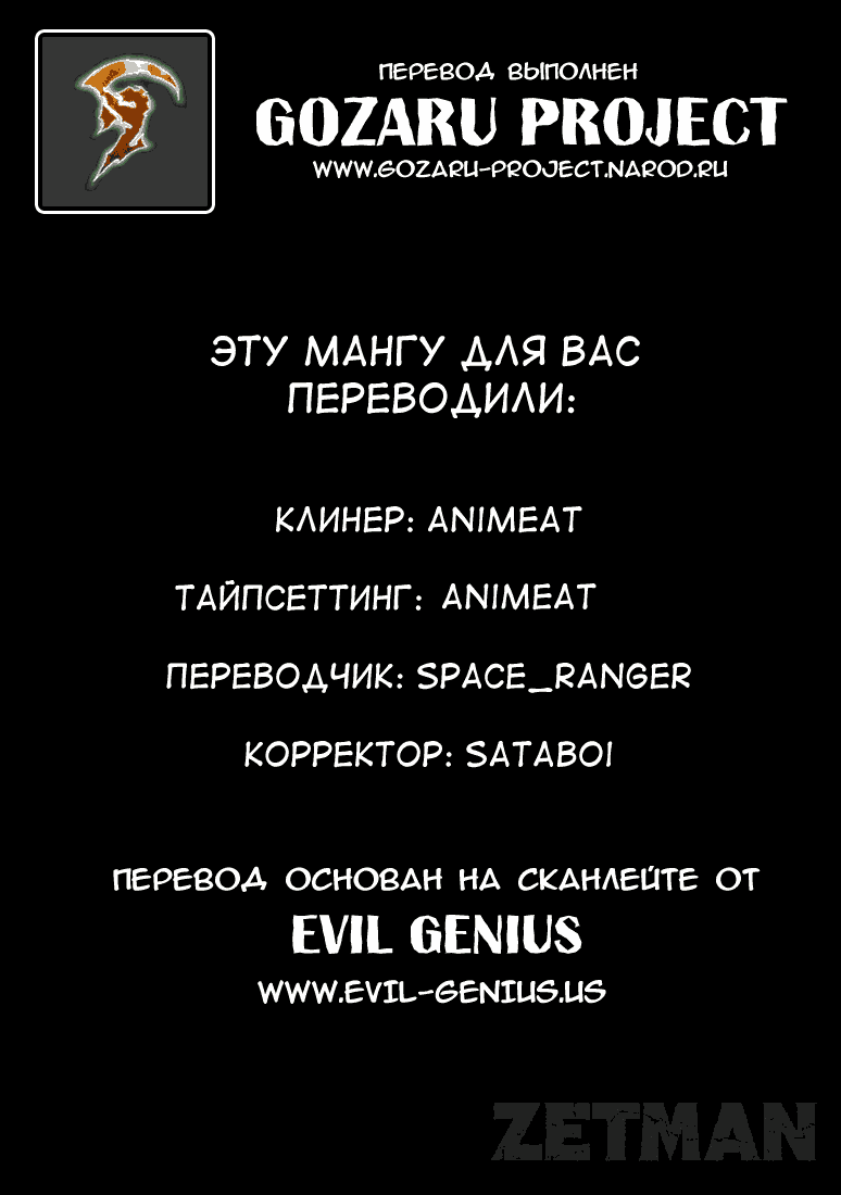Манга Зетмен / Zetman  - Том 3 Глава 37 Страница 14