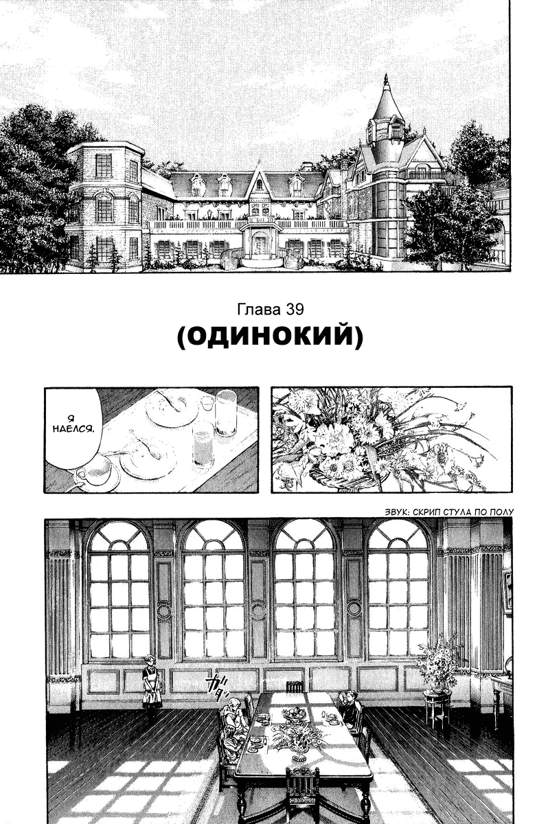 Манга Зетмен / Zetman  - Том 3 Глава 39 Страница 3